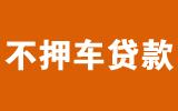 广州番禺汽车抵押贷款_不押车当天放款