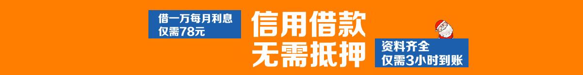广州信用贷款,广州个人信用贷款,信用贷款,身份证贷款