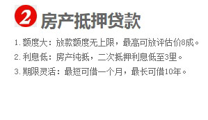 广州房产抵押贷款,房产证抵押贷款,房产抵押银行贷款,房产抵押借款流程