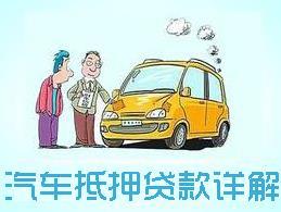 【案例】广州汽车抵押不押车贷款流程实际案例|GPS不押车贷款|不押车贷款公司