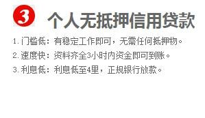 广州银行信用贷款,哪家银行有信用贷款,广州低息小额信用贷款,广州身份证贷款,广州贷款公司