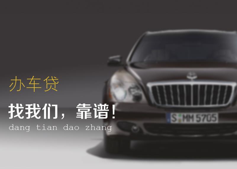广州汽车不押车贷款如何办理?广州佛山不押车贷款流程