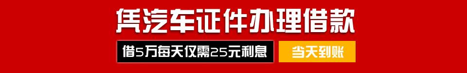汽车抵押贷款,广州汽车抵押借款利息,广州不押车贷款