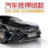 汽车抵押贷款不押车_汽车抵押贷款流程_广州不押车贷款公司_低利率