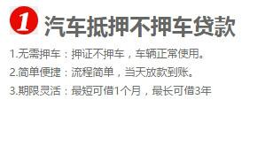 广州不押车贷款,广州汽车抵押贷款,广州贷款,汽车抵押贷款流程,广州汽车抵押贷款公司