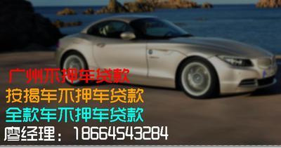 广州不押车贷款案例,不押车贷款手续,不押车贷款流程,不押车贷款利息