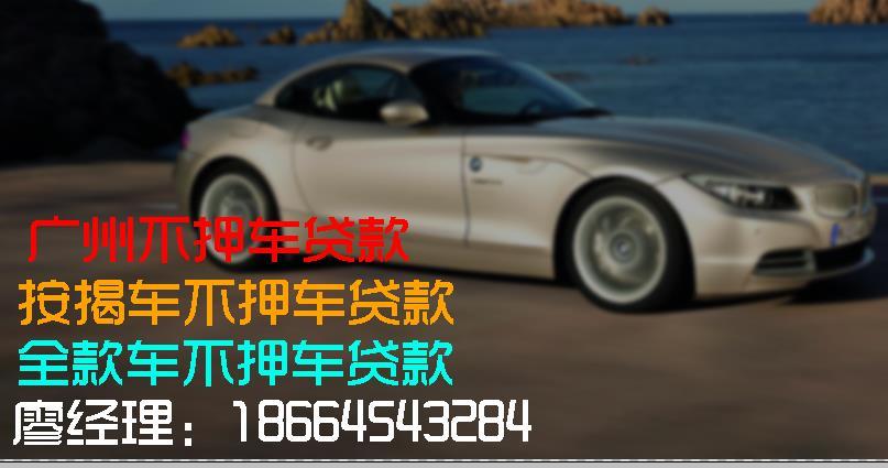 办理广州汽车抵押不押车贷款详细流程,押证不押车贷款办理指南