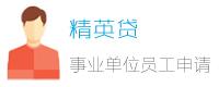 精英贷,无抵押贷款,广州贷款,广州小额贷款,广州信用贷款